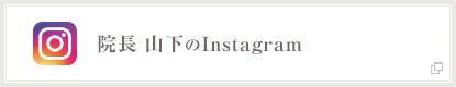 山下院長Instagram